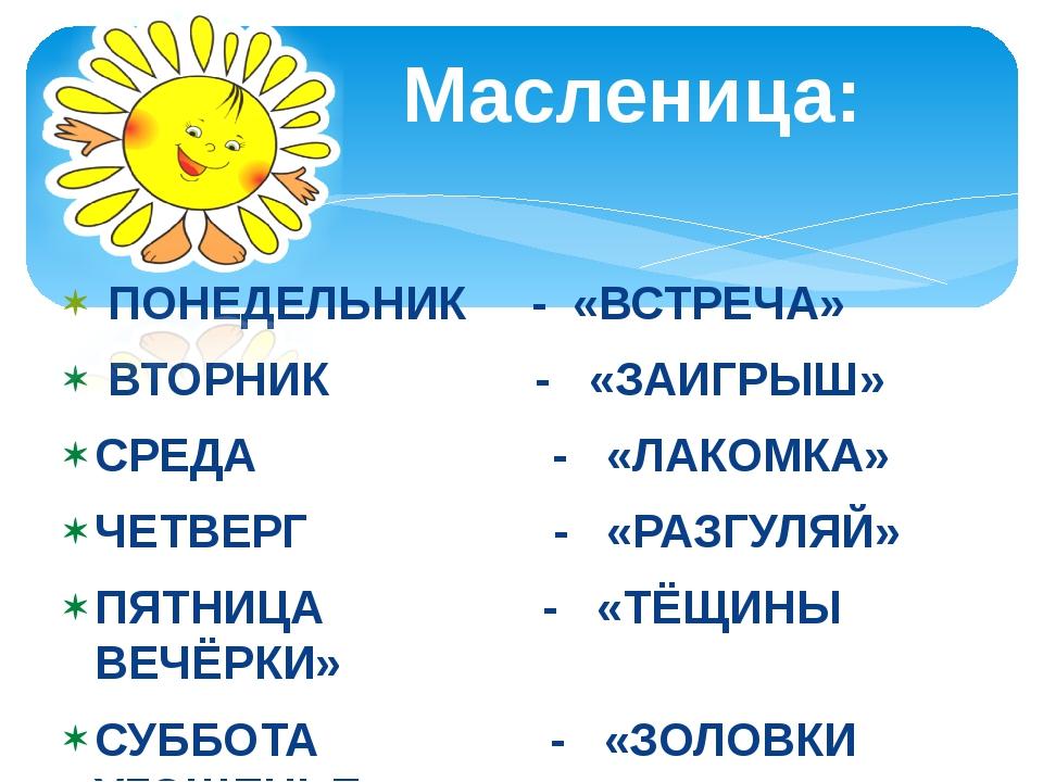ПОНЕДЕЛЬНИК - «ВСТРЕЧА» ВТОРНИК - «ЗАИГРЫШ» СРЕДА - «ЛАКОМКА» ЧЕТВЕРГ - «РАЗ...