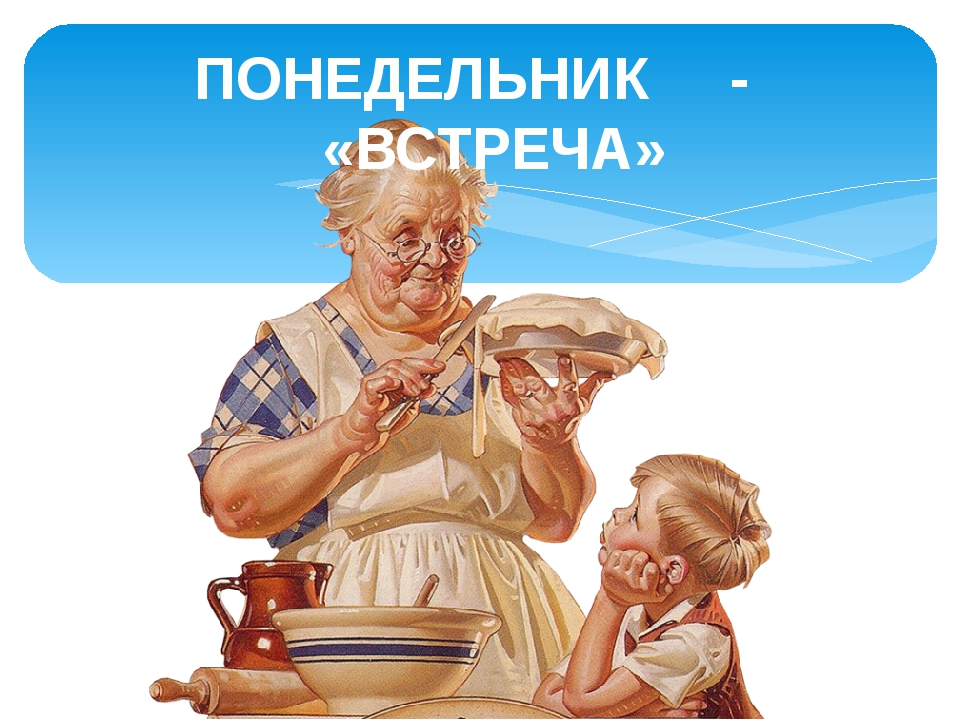 ПОНЕДЕЛЬНИК - «ВСТРЕЧА»