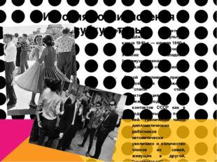Стиляги — советская молодёжная субкультура конца 1940-х — начала 1960-х гг.,