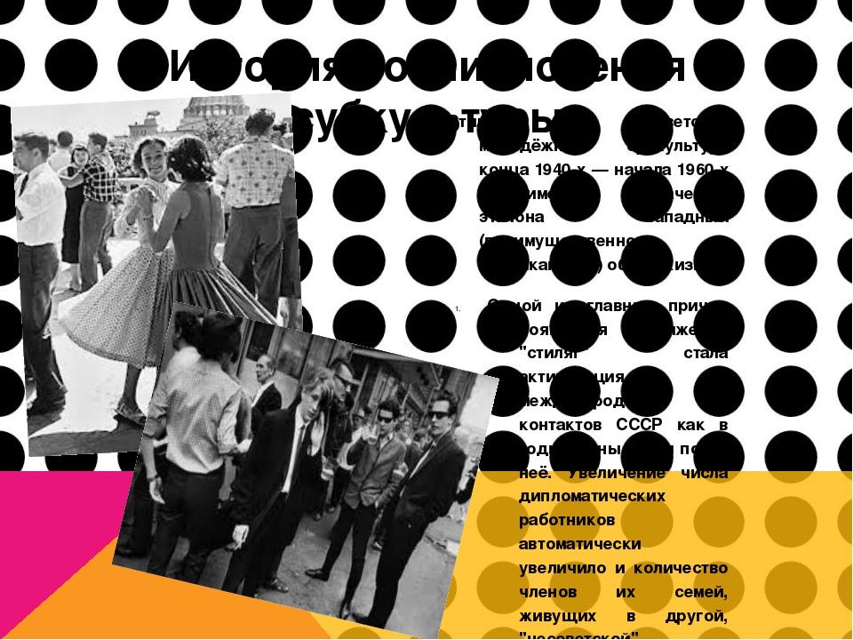 Стиляги — советская молодёжная субкультура конца 1940-х — начала 1960-х гг.,...