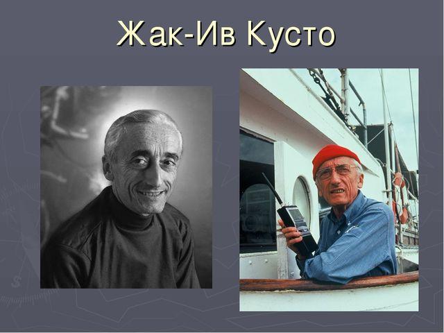 Жак-Ив Кусто