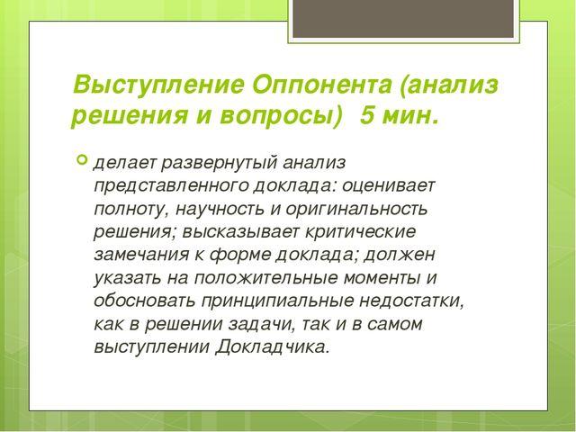 Выступление Оппонента (анализ решения и вопросы)5 мин. делает развернутый ан...