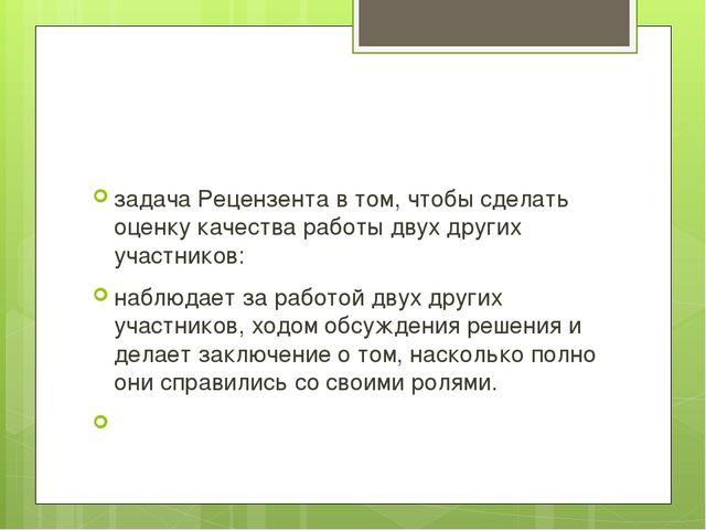Выступление Рецензента (краткая оценка выступлений и вопросы)3 мин. задача...