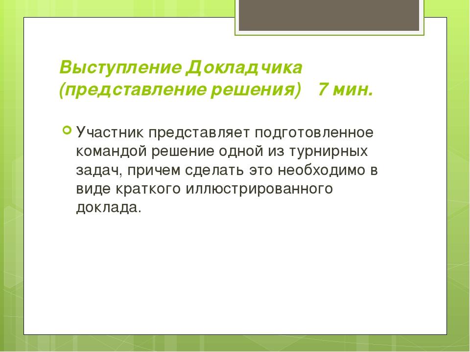 Выступление Докладчика (представление решения)7 мин. Участник представляет п...