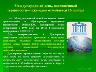 Этот Международный день был торжественно провозглашён в «Декларации принципов