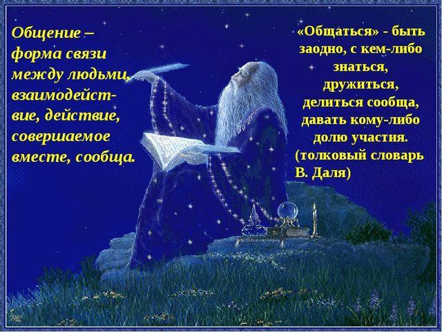 Общение – форма связи между людьми, взаимодейст-вие, действие, совершаемое вм...