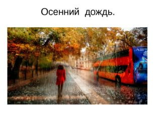 Осенний дождь.