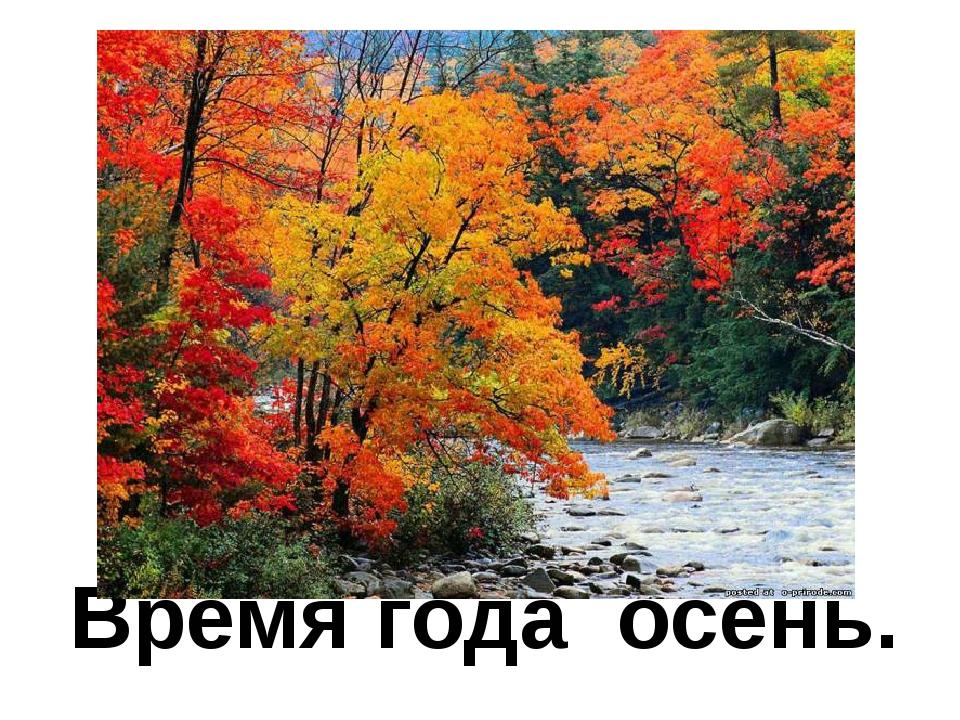 Время года осень.