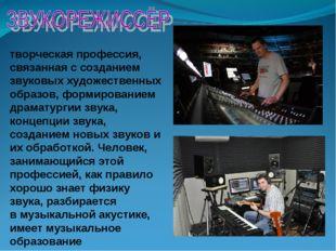 творческая профессия, связанная с созданием звуковых художественных образов,