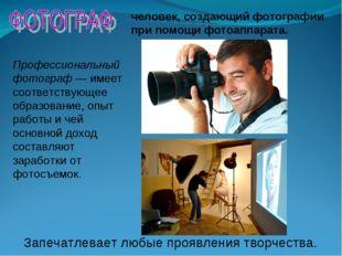 Профессиональный фотограф— имеет соответствующее образование, опыт работы и