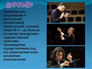 руководитель разучивания и исполнения ансамблевой (оркестровой, хоровой, опе
