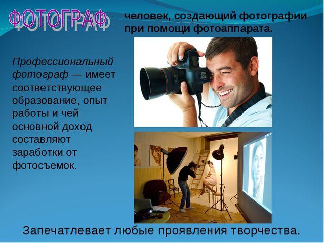 Профессиональный фотограф— имеет соответствующее образование, опыт работы и...