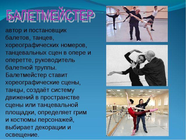 автор ипостановщик балетов, танцев, хореографических номеров, танцевальных с...