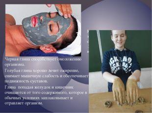 Черная глина способствует омоложению организма. Голубая глина хорошо лечит ож
