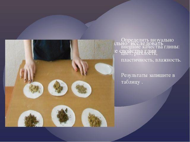 Определить визуально внешние качества глины: цвет, рыхлость, пластичность, вл...
