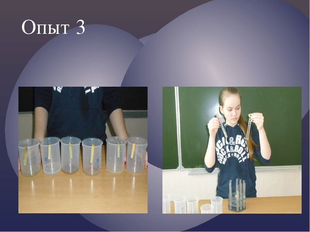 Опыт 3