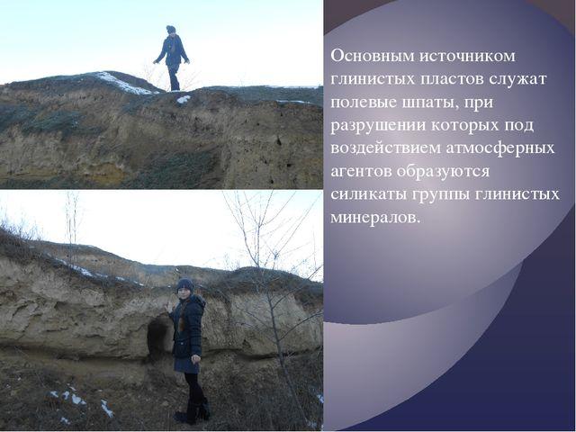 Основным источником глинистых пластов служат полевые шпаты, при разрушении ко...