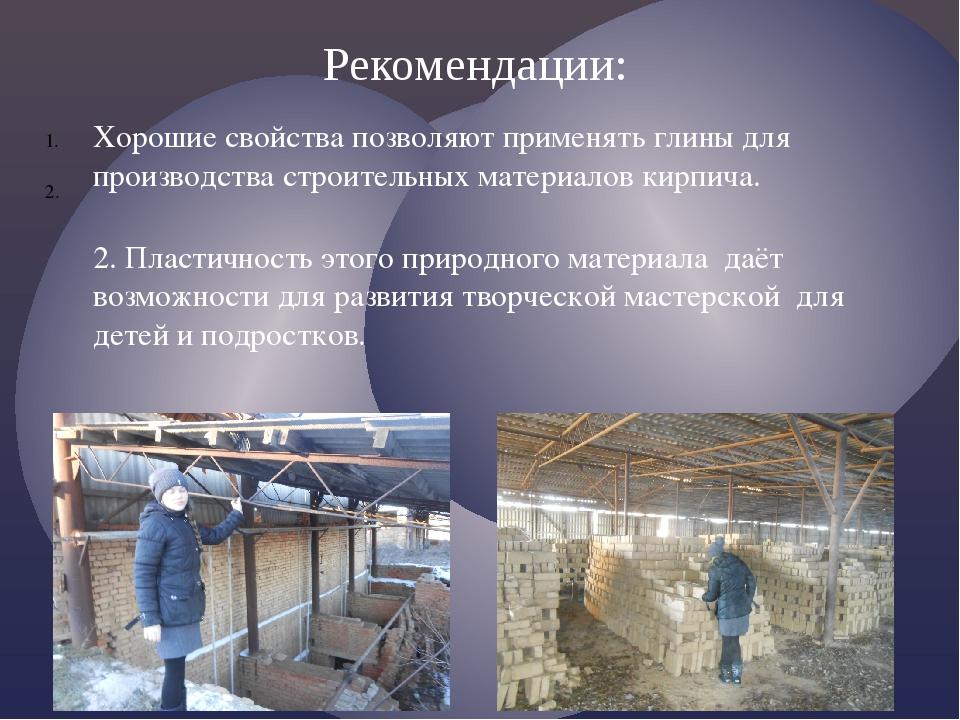 Хорошие свойства позволяют применять глины для производства строительных мате...