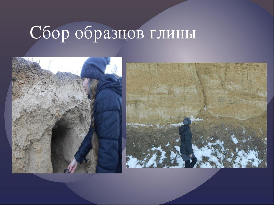 Сбор образцов глины