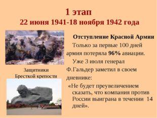 1 этап 22 июня 1941-18 ноября 1942 года Отступление Красной Армии Только за