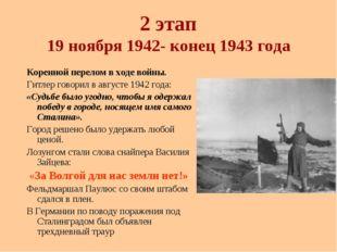 2 этап 19 ноября 1942- конец 1943 года Коренной перелом в ходе войны. Гитлер
