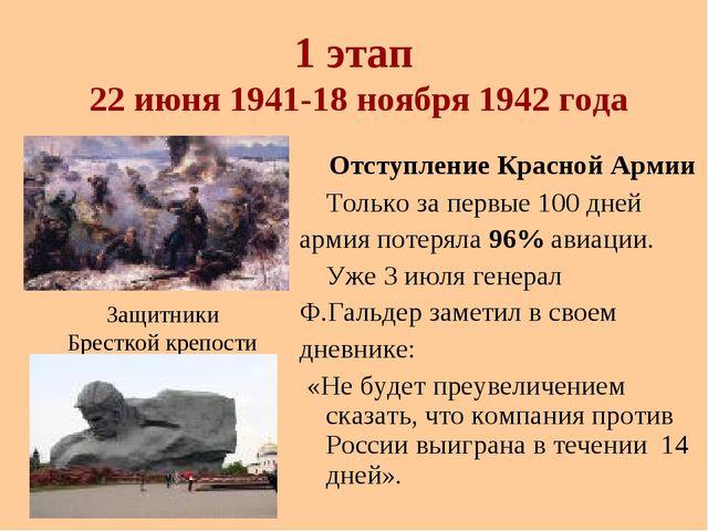 1 этап 22 июня 1941-18 ноября 1942 года Отступление Красной Армии Только за...