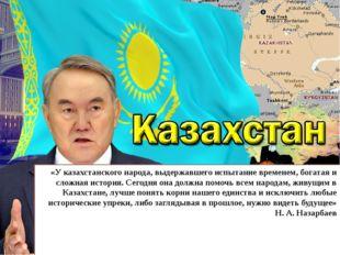 «У казахстанского народа, выдержавшего испытание временем, богатая и сложная