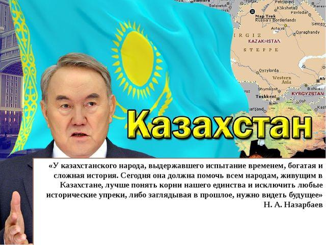 «У казахстанского народа, выдержавшего испытание временем, богатая и сложная...