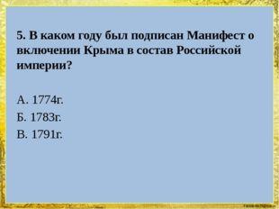 5. В каком году был подписан Манифест о включении Крыма в состав Российской и