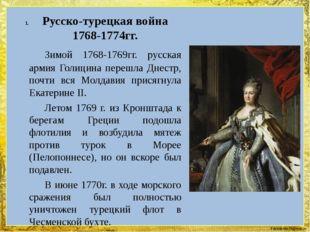 Русско-турецкая война 1768-1774гг. Зимой 1768-1769гг. русская армия Голицин