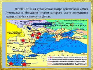 Летом 1770г. на сухопутном театре действовала армия Румянцева в Молдавии ит