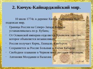 2. Кючук-Кайнарджийский мир. 10 июля 1774г. в деревне Кючук-Кайнарджа был п