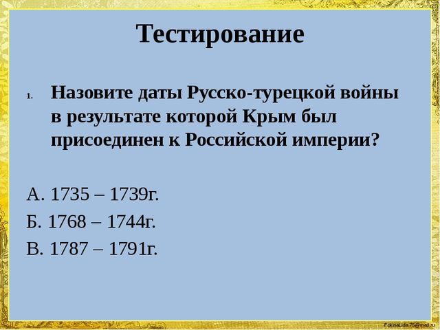 Тестирование Назовите даты Русско-турецкой войны в результате которой Крым бы...