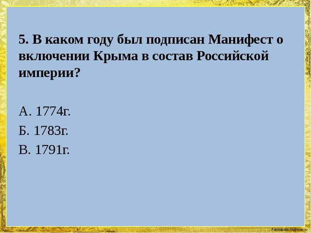 5. В каком году был подписан Манифест о включении Крыма в состав Российской и...