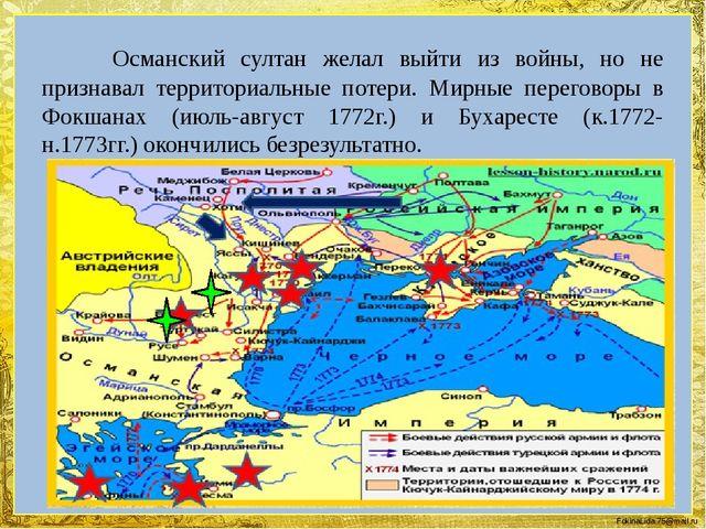 Османский султан желал выйти из войны, но не признавал территориальные поте...