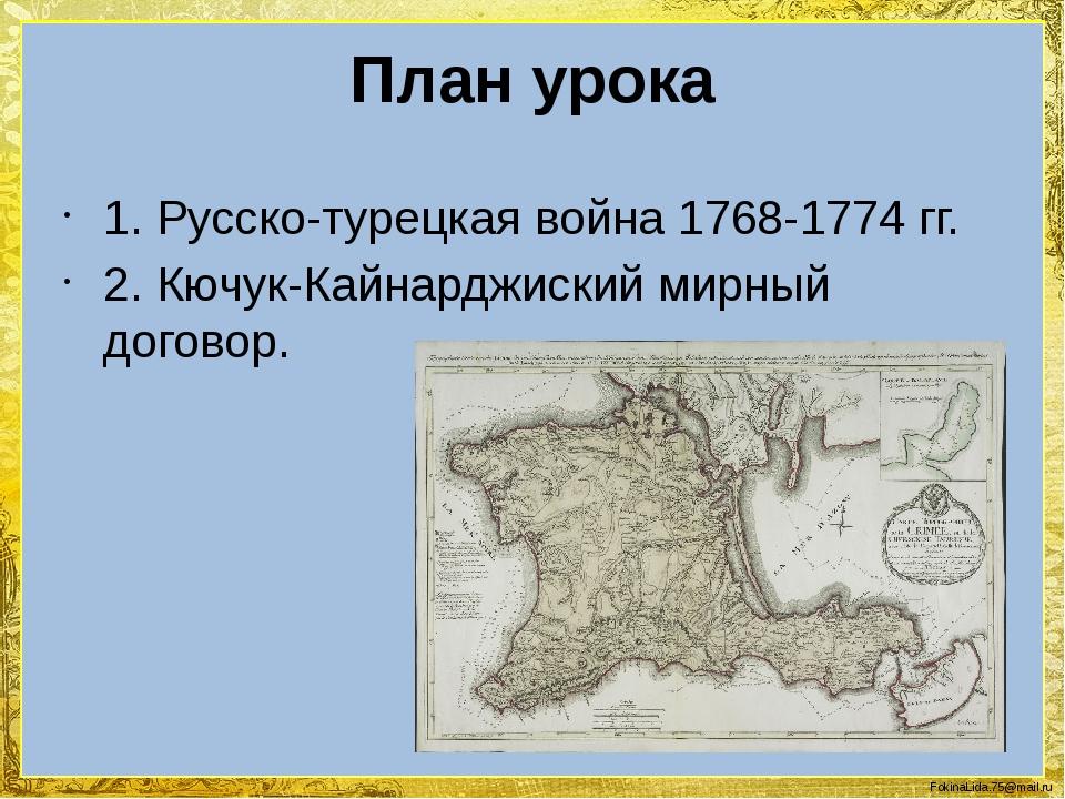 План урока 1. Русско-турецкая война 1768-1774 гг. 2. Кючук-Кайнарджиский мирн...