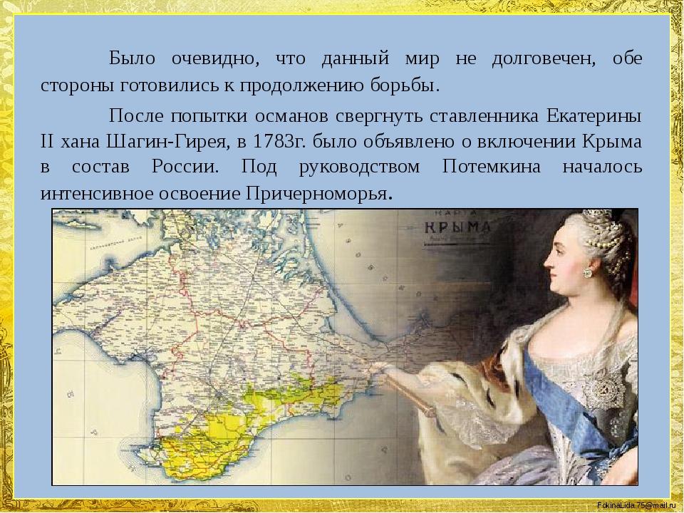 Было очевидно, что данный мир не долговечен, обе стороны готовились к продо...