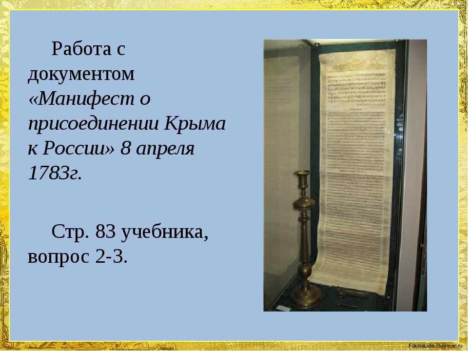 Работа с документом «Манифест о присоединении Крыма к России» 8 апреля 1783г...