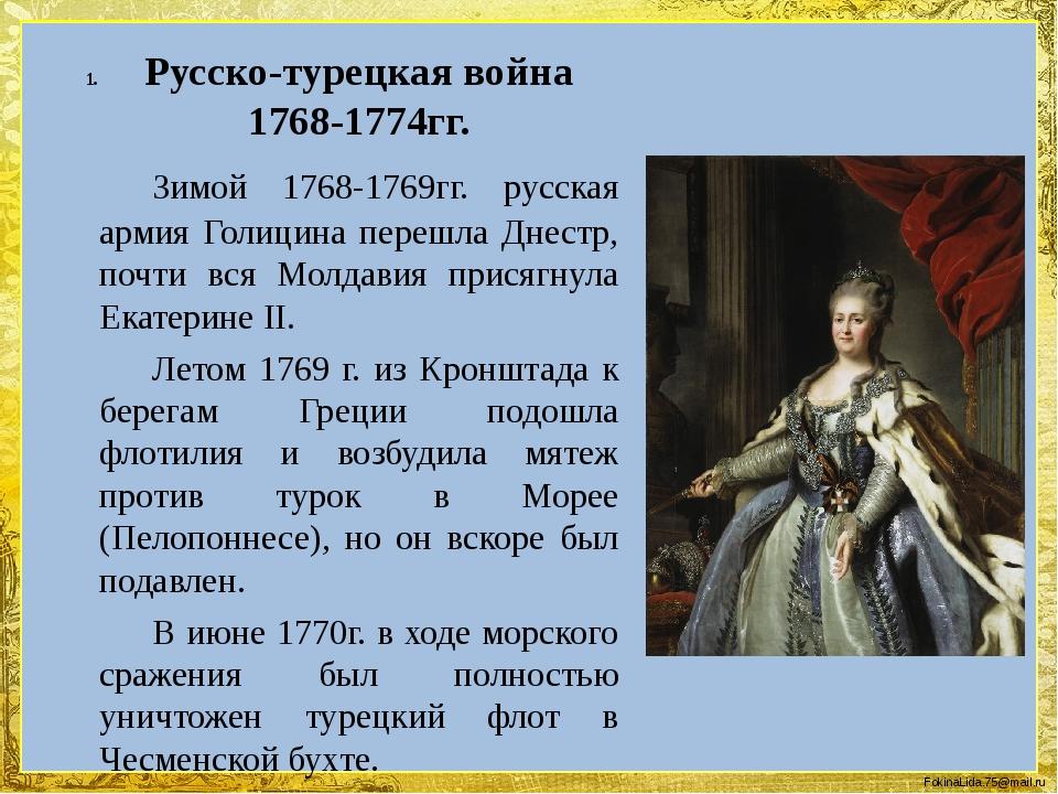 Русско-турецкая война 1768-1774гг. Зимой 1768-1769гг. русская армия Голицин...