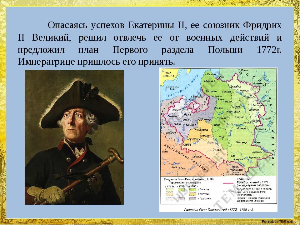 Опасаясь успехов Екатерины II, ее союзник Фридрих II Великий, решил отвлечь...