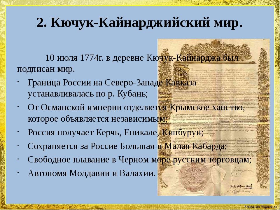 2. Кючук-Кайнарджийский мир. 10 июля 1774г. в деревне Кючук-Кайнарджа был п...