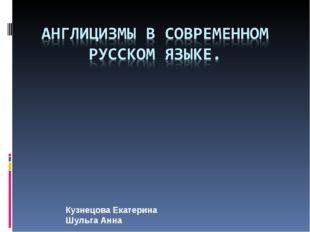 Кузнецова Екатерина Шульга Анна