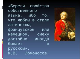 «Береги свойства собственного языка, ибо то, что любим в стиле латинском, фра