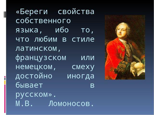 «Береги свойства собственного языка, ибо то, что любим в стиле латинском, фра...
