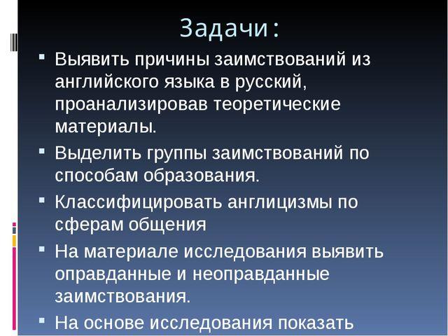 Задачи: Выявить причины заимствований из английского языка в русский, проанал...