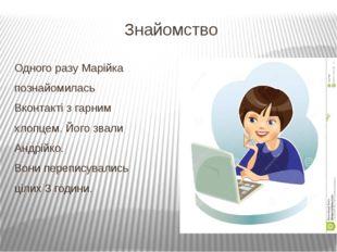 Знайомство Одного разу Марійка познайомилась Вконтакті з гарним хлопцем. Його