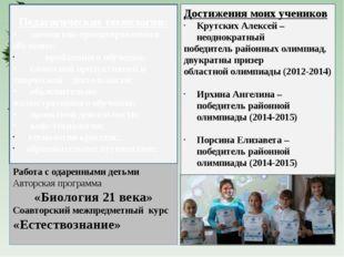 Педагогические технологии: •личностно-ориентированного обучения; проблемного