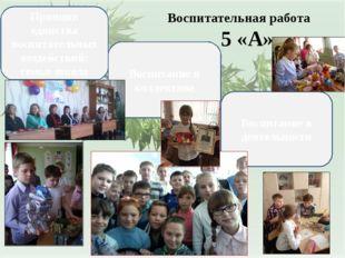 Воспитательная работа 5 «А» Воспитание в деятельности Воспитание в коллективе