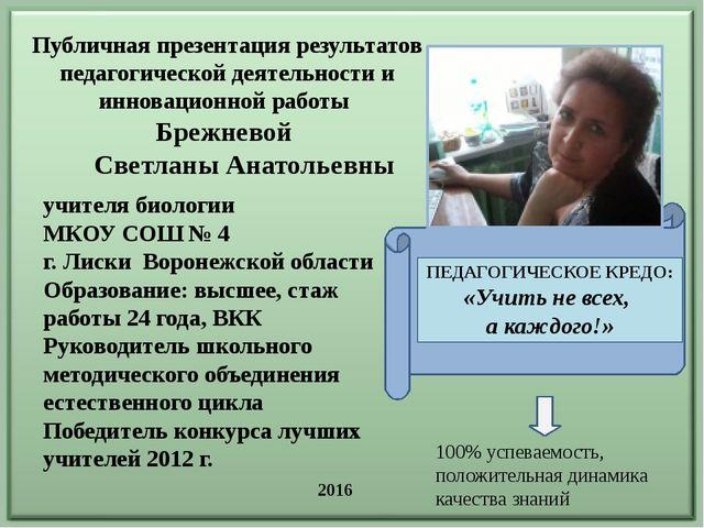 учителя биологии МКОУ СОШ № 4 г. Лиски Воронежской области Образование: высш...