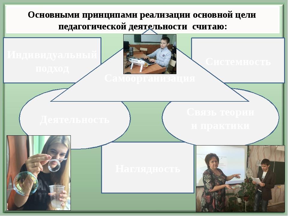 Основными принципами реализации основной цели педагогической деятельности сч...
